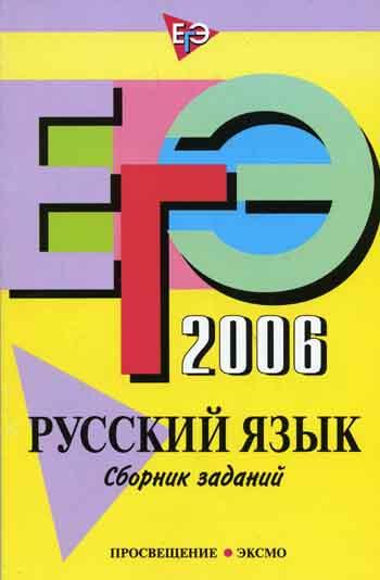 гдз занимательный русский язык 3 класс мищенкова